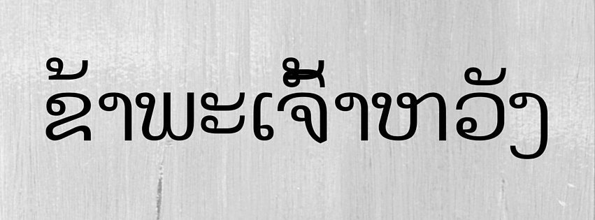 So How About That Lao Language?